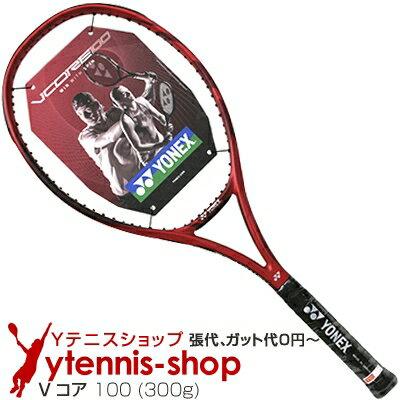 【ポイント2倍】ヨネックス(Yonex) 2018年モデル Vコア 100 フレイムレッド 16x19 (300g) VC100RG300 (VCORE 100 FLAME) テニスラケット【あす楽】