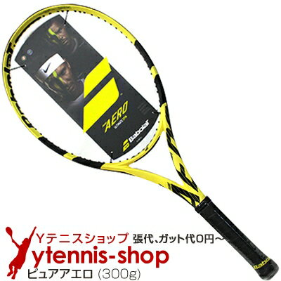 【ポイント2倍】バボラ(BabolaT) 2019年 ピュアアエロ (Pure Aero) 16x19 (300g) 101354 ラファエル・ナダルモデル テニスラケット【あす楽】
