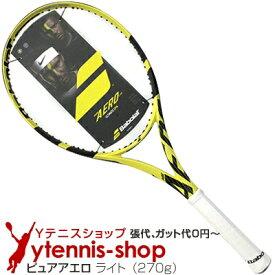 【ポイント2倍】バボラ(BabolaT) 2019年 ピュアアエロ ライト (Pure Aero Lite) 16x19 (270g) 101360 テニスラケット【あす楽】