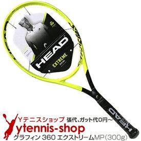 【最安値挑戦 クーポンで100円OFF】【ポイント2倍】ヘッド(Head) 2018年モデル グラフィン360 エクストリームMP 16x19 (300g) 236118 (Graphene 360 Extreme MP) テニスラケット【あす楽】