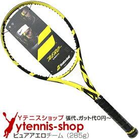 【ポイント2倍】バボラ(BabolaT) 2019年 ピュアアエロ チーム (Pure Aero TEAM) 16x19 (285g) 101358 テニスラケット【あす楽】