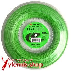 【ポイント2倍】ソリンコ(SOLINCO) ハイパーG(HYPER-G) 1.30mm/1.25mm/1.20mm/1.15mm/1.10mm/1.05mm 200m ポリエステルストリングス フラッシュグリーン【あす楽】