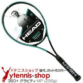 【最安値挑戦 クーポンで100円OFF】【ポイント2倍】ヘッド(Head) 2019年モデル グラフィン360+ グラビティMP 16x20 (295g) 234229 (Graphene 360+ Gravity MP) テニスラケット【あす楽】