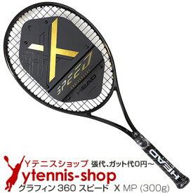 【ポイント2倍】ヘッド(Head) 2019年モデル グラフィン360 スピード X MP 16x19 (300g) 236109 (Graphene 360 Speed X MP) スピード10周年記念モデル テニスラケット【あす楽】