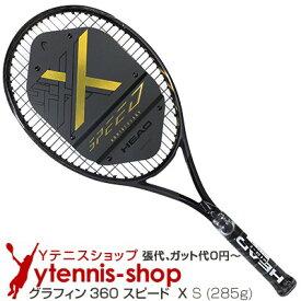 【ポイント2倍】ヘッド(Head) 2019年モデル グラフィン360 スピード X S 16x19 (285g) 236119 (Graphene 360 Speed X S) スピード10周年記念モデル テニスラケット【あす楽】