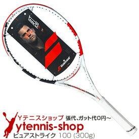 【ポイント2倍】バボラ(Babolat) 2020年 ピュアストライク 100 16x19 (300g) 101400 (Pure Strike 100) テニスラケット【あす楽】
