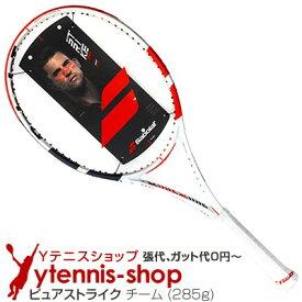 【ポイント2倍】バボラ(Babolat) 2020年 ピュアストライク チーム 16x19 (285g) 101402 (Pure Strike Team) テニスラケット【あす楽】