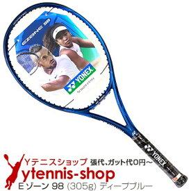 【大坂なおみ使用モデル】ヨネックス(YONEX) 2020年モデル Eゾーン 98 (305g) ディープブルー (EZONE 98 Deep Blue)テニスラケット【あす楽】