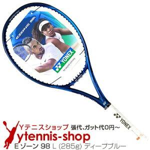 【大坂なおみ使用モデル 軽量版】ヨネックス(YONEX) 2020年モデル Eゾーン 98 L (285g) ディープブルー (EZONE 98 L Deep Blue)テニスラケット【あす楽】