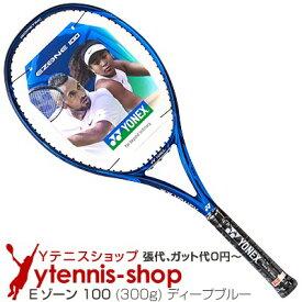 【ポイント2倍】【大坂なおみ使用シリーズ】ヨネックス(YONEX) 2020年モデル Eゾーン 100 (300g) ディープブルー (EZONE 100 Deep Blue)テニスラケット【あす楽】