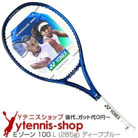 【大坂なおみ使用シリーズ】ヨネックス(YONEX) 2020年モデル Eゾーン 100 L (285g) ディープブルー (EZONE 100 L Deep Blue)テニスラケット【あす楽】