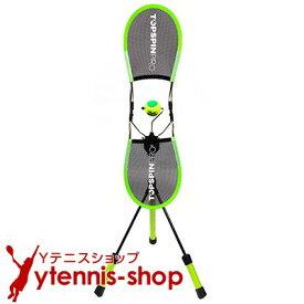 世界ランカーが認めるトレーニング器具!トップスピンプロ (TOPSPIN PRO) 世界80ヶ国以上で愛用されている テニス練習器具 です テニス練習 フォーム【あす楽】