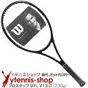 ウイルソン(Wilson) 2020年モデル プロスタッフ 97L V13.0 16x19 (290g) WR043911U (Pro Staff 97L V13.0) テニスラケ…