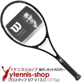 【ポイント2倍】ウイルソン(Wilson) 2020年モデル プロスタッフ 97 V13.0 16x19 (315g) WR043811U (Pro Staff 97 V13.0) テニスラケット【あす楽】