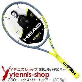 ヘッド(Head) 2020年モデル グラフィン360+ エクストリームツアー 16x19 (305g) 235310 (Graphene 360+ Extreme TOUR) テニスラケット【あす楽】