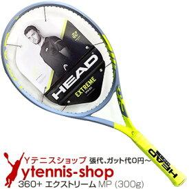 ヘッド(Head) 2020年モデル グラフィン360+ エクストリームMP 16x19 (300g) 235320 (Graphene 360+ Extreme MP) テニスラケット【あす楽】