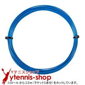 【12mカット品】ヨネックス(YONEX) ポリツアープロ(Poly Tour Pro) ブルー 1.15mm/1.20mm/1.25mm/1.30mmポリエステルストリングス テニス ガット ノンパッケージ【あす楽】