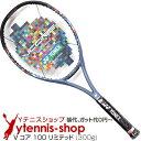 【ポイント2倍】ヨネックス(Yonex) 2020年モデル Vコア 100 リミテッド 16x19 (300g) (VCORE 100 LIMITED) テニスラケ…