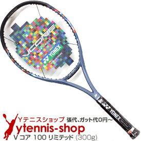 【ポイント2倍】ヨネックス(Yonex) 2020年モデル Vコア 100 リミテッド 16x19 (300g) (VCORE 100 LIMITED) テニスラケット【あす楽】