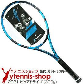 バボラ(BabolaT) 2021年モデル 最新 ピュアドライブ 16x19 (300g) 101435 (Pure Drive) テニスラケット【あす楽】