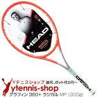 ヘッド(Head) 2021年 グラフィン360+ ラジカルMP 16x19 (300g) 234111 (Graphene 360+ RADICAL MP) テニスラケット【あす楽】