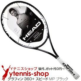 【限定モデル】ヘッド(Head) 2021年 グラフィン360+ スピードMP ブラック 16x19 (300g) 234510 (Graphene 360+ Speed MP BLACK) テニスラケット【あす楽】