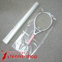 テニスラケット、ガット プロテクト専用ポリエチレンバッグ 10枚セット【あす楽】