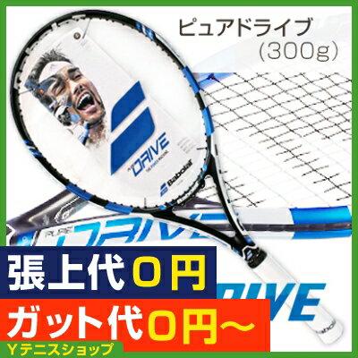 【全豪オープン応援ポイント2倍】バボラ(Babolat) 2015年モデル ピュアドライブ(300g) 101234/101296 (PureDrive 2015) テニスラケット【あす楽】 期間1/2123:59まで