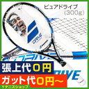 バボラ(Babolat) 2015年モデル 最新 ピュアドライブ(300g) BF101234 (PureDrive 2015) テニスラケット【あす楽】