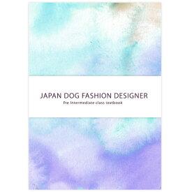 日本ドッグファッションデザイナー検定 中級(上)公式テキスト