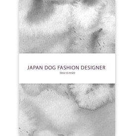 日本ドッグファッションデザイナー検定 サイズ修正 公式テキスト