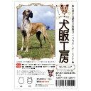 犬服工房タンクトップ 超大型犬 L&XL&XXLサイズ