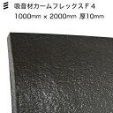 カームフレックスF4 10mm 1000×2000厚10(mm)[1枚x 2 計: 2枚] 八幡ねじ YAHATA