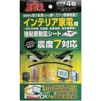 耐震ジェルマット 不動王粘着シート インテリア家電用FFT006 【4枚入り】