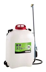 《6/20限定!5と0のつく日 最大P7倍!》工進 KOSHIN 背負い落下式除草剤散布機 20L ジョウロ型 JR-20 [1個入り] 工進 KOSHIN 農業 洗浄機 エンジン式
