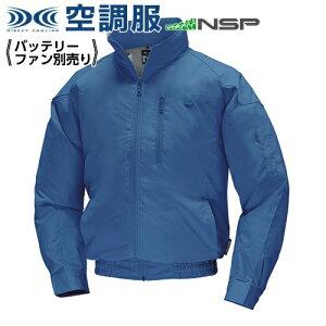 空調服 NA-1011 ブルー【 S Nクールウェア 】Nクールウェア 空調服 服単品(バッテリ-・ファン別)ポリ(スーパーチタン加工) 立襟補強有り長袖ポケット