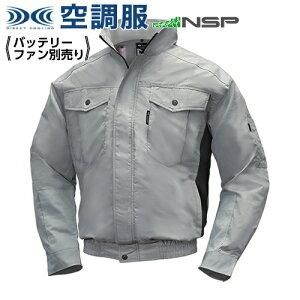 空調服 NA-1111 シルバー/キャメル【 S Nクールウェア 】Nクールウェア 空調服 服単品(バッテリ-・ファン別)ポリ(スーパーチタン加工) 立襟補強有り長袖ポケット