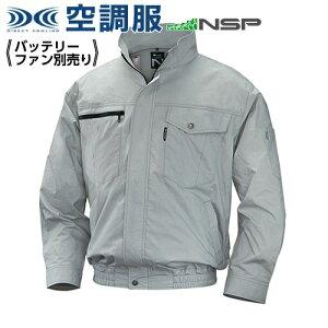 空調服 NA-2011 シルバー【 M Nクールウェア 】Nクールウェア 空調服 服単品(バッテリ-・ファン別)綿 立襟長袖ポケット