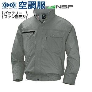 空調服 NA-2011 モスグリーン【 M Nクールウェア 】Nクールウェア 空調服 服単品(バッテリ-・ファン別)綿 立襟長袖ポケット