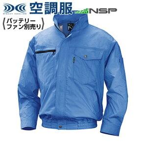 空調服 NA-2011 ライトブルー【 5L Nクールウェア 】Nクールウェア 空調服 服単品(バッテリ-・ファン別)綿 立襟長袖ポケット