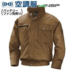 空調服 NA-2011 キャメル【 4L Nクールウェア 】Nクールウェア 空調服 服単品(バッテリ-・ファン別)綿 立襟長袖ポケット