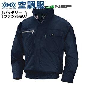 空調服 NA-2011 ネイビー【 M Nクールウェア 】Nクールウェア 空調服 服単品(バッテリ-・ファン別)綿 立襟長袖ポケット
