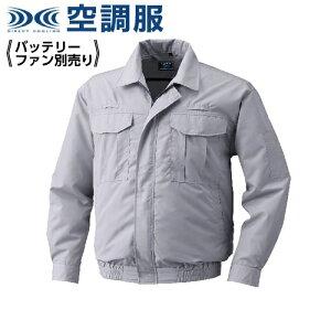 空調服 KU9055F シルバー【 M 】スタンダード 空調服 服単品(バッテリ-・ファン別)綿100 フルハーネス