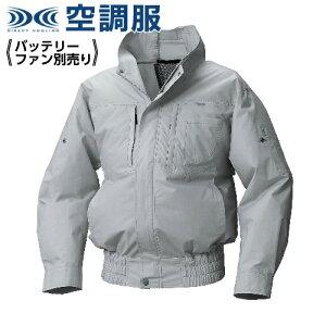 空調服 EK4531 シルバー【 5L 】スタンダード 空調服 服単品(バッテリ-・ファン別)綿 立襟上部ファン