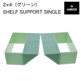 2×4 棚受シングル ラブリコ LABRICO サイズ: Dx V2グリーン [1個] 八幡ねじ YAHATA