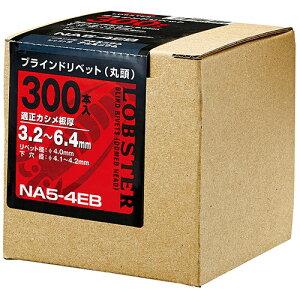 LB エビリベット300イリ NA510EB (ロブテックス・ LOBSTER)