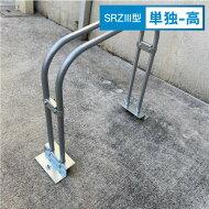 前輪掛け式サイクルラックSRZ型単独高[1set]自転車ラックサイクルラック自転車置き場駐輪場駐輪スペーススタンド屋外用省スペース収納転倒防止強風安定