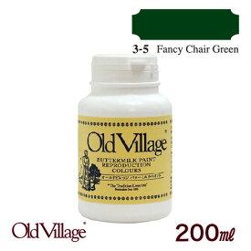 バターミルクペイント【200ml】 【カラー:3-5 Fancy Chair Green】