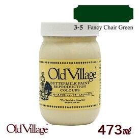 バターミルクペイント【473ml】 【カラー:3-5 Fancy Chair Green】