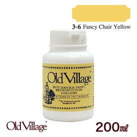 バターミルクペイント【200ml】 【カラー:3-6 Fancy Chair Yellow】